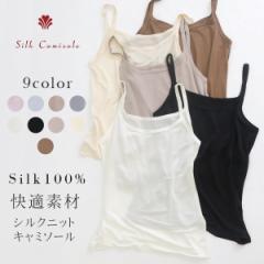 PureSilk(シルク100%)  キャミソール・天竺編み (NT-570)