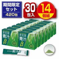 【送料無料】麦若葉青汁β 30包(14個組・420包) ポイント3倍 九州産大麦若葉使用 乳酸菌 オリゴ糖 カルシウム配合