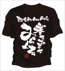 チームtシャツ ハンドボール や チームtシャツ デザイン ハンドボール にお勧め! 部活tシャツ ハンドボール「みらくる」