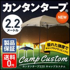 カンタンタープ220C キャンプカスタム タープ テント キャンプ アウトドア 軽量 有名メーカー製造工場 名入れサービス開始
