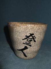 ★オリジナル陶器ロックグラスグレー♪<名入れ>誕生祝・還暦祝・結婚祝のプレゼント・ギフトに!