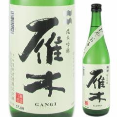 【秋:限定】雁木 純米吟醸無濾過ひやおろし720ml