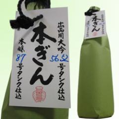 【ギフト】【送料無料】奈良県 中谷酒造 本ぎん 特別本醸造 1.8L