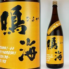 【秋限定】千葉県勝浦の地酒 東灘『鳴海』特別純米ひやおろし 1.8L