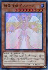 精霊神后 ドリアード (エレメンタルグレイス) スーパーレア CIBR-JP039 光属性 レベル9【遊戯王カード】