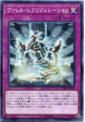 ヴァレル・レフリジェレーション ノーマル EXFO-JP068 通常罠【遊戯王カード】
