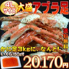 【送料無料】4Lサイズ☆アブラガニ足3kg詰込み ≪いくら付!≫