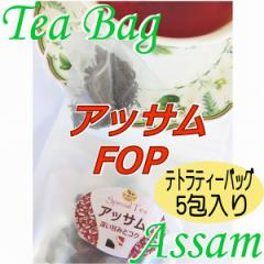 【紅茶 テトラティーバッグ】アッサム FOP 3,5g×5包入り/ゴールデンチップ 深い甘みとコクある味わい