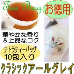 ★お徳用★【紅茶 テトラティーバッグ】クラシックアールグレイ 2g×10包入り/華やかなベルガモットの香り