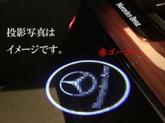 【送料無料】ベンツ ドア カーテシランプ CLS W218/CLA W117