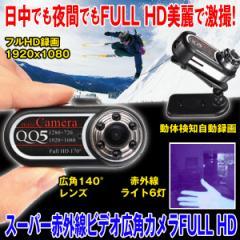 スーパー赤外線ビデオ広角カメラFULL HD (赤外線,フルハイビジョン,ナイトスコープ,動体検知,マイク内蔵,暗視カメラ,広角140°)