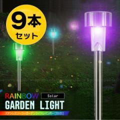 ステンレスソーラーガーデンライトレインボー9本セット (明るさセンサーライト,色が変わる,庭園灯,玄関,自動点灯,園芸ライト)
