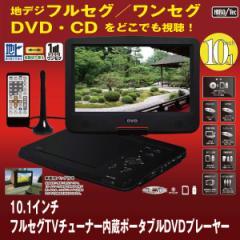 送料無料!10.1インチフルセグTVチューナー内蔵ポータブルDVDプレーヤー(地デジ,フルセグ,ワンセグ,ポータブルTV&DVDプレーヤー)
