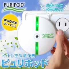 イオン空気清浄機「ピュリポッド」(空気清浄機,PURIPOD,コンパクト,12畳分対応,花粉対策,ほこり対策,,ペットの臭い対策)