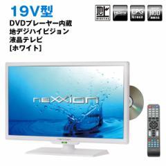 送料無料!19V型DVDプレーヤー内蔵地デジハイビジョン液晶テレビ「ホワイト」(19型,ホワイト,nexxion,ネクシオン,外付けHDD対応)