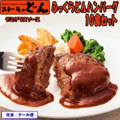 ステーキのどん「ふっくらどんハンバーグ10食セット」 (お店の味,ジューシー,肉汁,ふっくら,冷凍保存,クール便,グルメ,贈答用)