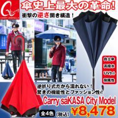 CARRY saKASA City Model (逆さ傘,キャリーサカサ,シティモデル,逆さ開き,超撥水,UVカット,自立傘,濡れない,耐風傘)
