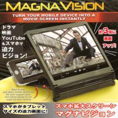 スマホ拡大スクリーン マグナビジョン(スマホ拡大鏡,拡大レンズ,3倍画面,ワイドスクリーン,スマホアイデア,便利グッズ,MAGNA VISION)