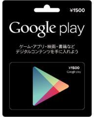 【送料不要】 Google play ギフトカード 1500円 /Googleplay/グーグルプレイ 【ポイント消化におススメ】
