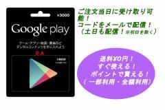 【送料不要】 Google play ギフトカード 3000円 /Googleplay/グーグルプレイ 【ポイント消化におススメ】