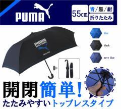 送料無料 キッズ傘 プーマ55cm開閉簡単 お子様でもたたみやすいトップレスミニ折りたたみ傘 3色展開