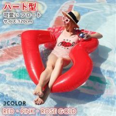 激安 水遊び  可愛い ハート型 浮き輪 大人用 可愛い ビーチアイテム 海 プール ビーチ heart プールフロート 120cm 3色