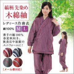 作務衣 レディース シックな縞柄とかわいいプリント柄の女性用 さむえ 薄手の綿100% 上下組 制服 ユニフォーム