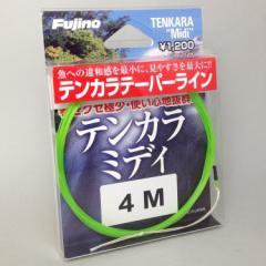 【メール便可】フジノ テーパーライン『テンカラミディ』 圧倒的な柔らかさ!吉田孝氏プロデュース商品