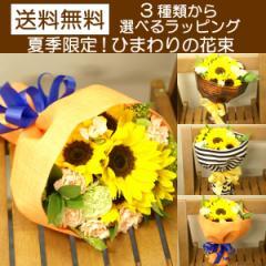 【父の日】【送料無料】3種類から選べるラッピング! ひまわりと季節のお花の花束・ブーケ FL-FD-904
