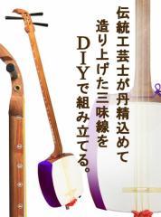 【伝統工芸士作】日本製三味線DIYキット