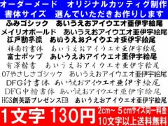 オリジナルステッカー ひらがなカタカナ漢字アルファベットオーダーメイドカッティングシート1文字130円 2cm〜5cm同料金  色選択可能