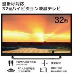 台数限定〜32型 地上デジタルハイビジョン 液晶テレビ ZM-TV0032 壁掛け対応 レボリューション