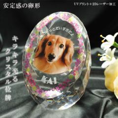かわいいクリスタルペット位牌【ピュアラブ エッ...