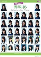 【配送方法選択可!】GTP01094844 ピアノソロ 初中級 やさしく弾ける 欅坂46 Selection for Piano【z8】