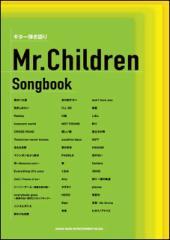 【配送方法選択可!】ギター弾き語り Mr.Children Songbook【z8】