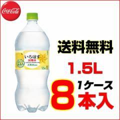 いろはす スパークリングれもん 1.5LPET 8本 【1ケース】天然水使用の炭酸飲料 い・ろ・は・す スパークリングれもん [メーカー直送]