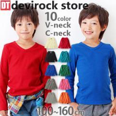 子供服 [DT 全20色★Vネック&クルーネックリブ長袖Tシャツ] ロンT ベーシック 無地 シンプル M1-3