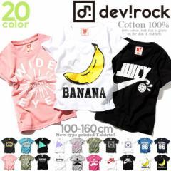 子供服 [DT 20柄から選べる♪パロディ&ロゴ&イ...