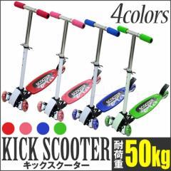 【プレゼント SALE☆】 キックボード 子供 キックボード 3輪 キックスケーター 子供用 キックスクーター 三輪 クリスマス