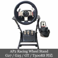 台数限定 AP2 Racing Wheel Stand ホイールスタン...