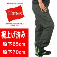 【裾上げ済 送料無料】イージーパンツ メンズ ヘインズ ウエストゴム HANES【選べる股下65/70】6426 6427