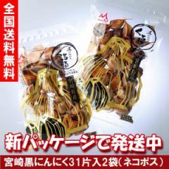 九州 宮崎産 もみきの黒ニンニク くろまる31片入2袋 (ネコポス便=ポスト投函)
