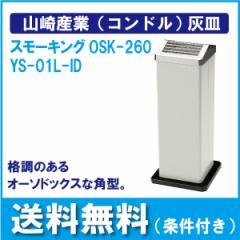 山崎産業(コンドル) スモーキングOSK-260 YS-01L-ID メーカー直送 代引き不可