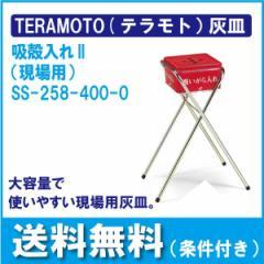 TERAMOTO(テラモト)吸殻入れII(現場用) SS-258-400-0 メーカー直送 代引き不可