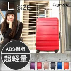 スーツケース キャリーケース キャリーバッグ 超軽量トランク旅行箱Lサイズ6色
