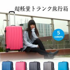 スーツケース キャリーケース キャリーバッグ 超軽量トランク旅行箱Sサイズ5色