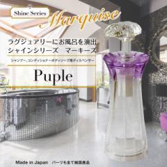 Shineシリーズ マーキーズ シャンプーディスペンサー パープル