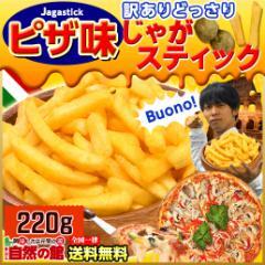 【予約商品8/25出荷】ピザ味 訳ありどっさり じゃがスティック 220g ピザ ポテト おやつ じゃがいも スティック