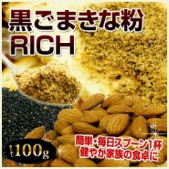 送料無料 お試し黒ごまきな粉RICH 【お試し】 100g