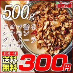 【SALE】アロマ香るグラノーラ500g 送料無料 シナモン オレンジ オーツ麦 グラノーラ ダイエット お菓子